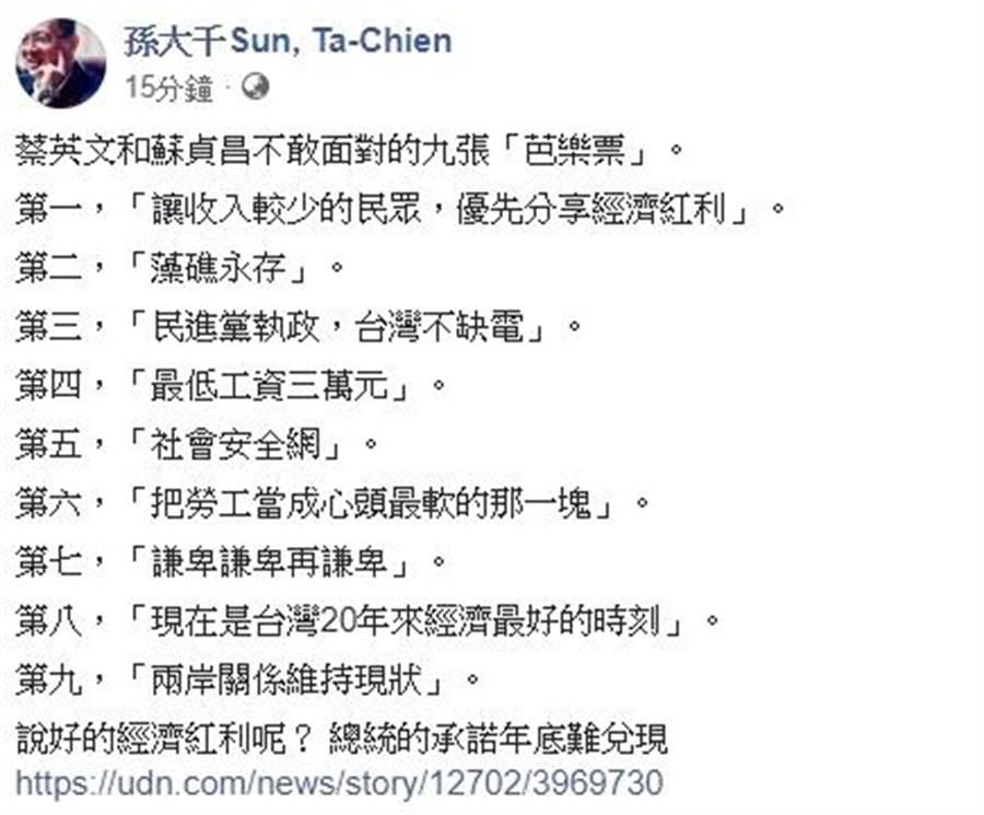 孫大千臉書上嗆蔡英文「九大芭樂票」。(圖/翻攝自孫大千臉書)