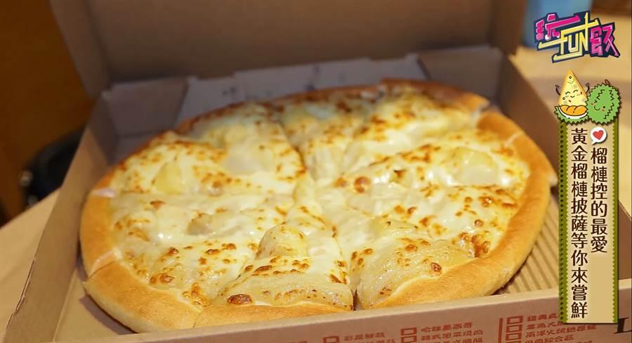 「黃金榴槤披薩」擁有獨特的濃郁果香,以及宛如奶油般綿密柔滑的飽滿果肉。