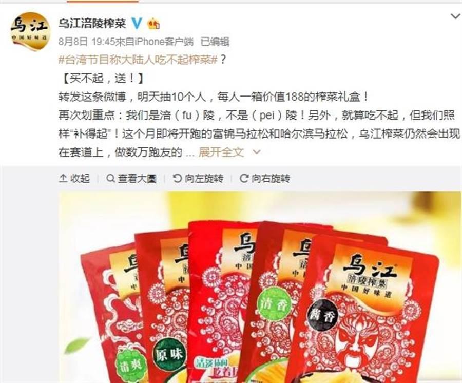 台灣名嘴在政論節目中說大陸人現在連榨菜都吃不起,讓大陸人都驚呆了!「台灣節目稱大陸人吃不起榨菜」更一度登上微博熱搜排行榜第一名。被說嘴的「涪陵榨菜」也在官方微博霸氣回應「買不起,送!」(微博)