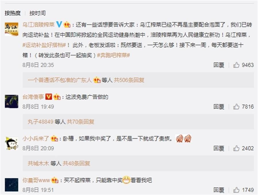 「涪陵榨菜」不僅今天開盤漲了,也在官方微博霸氣回應「買不起,送!」圖片為網友留言。(微博)