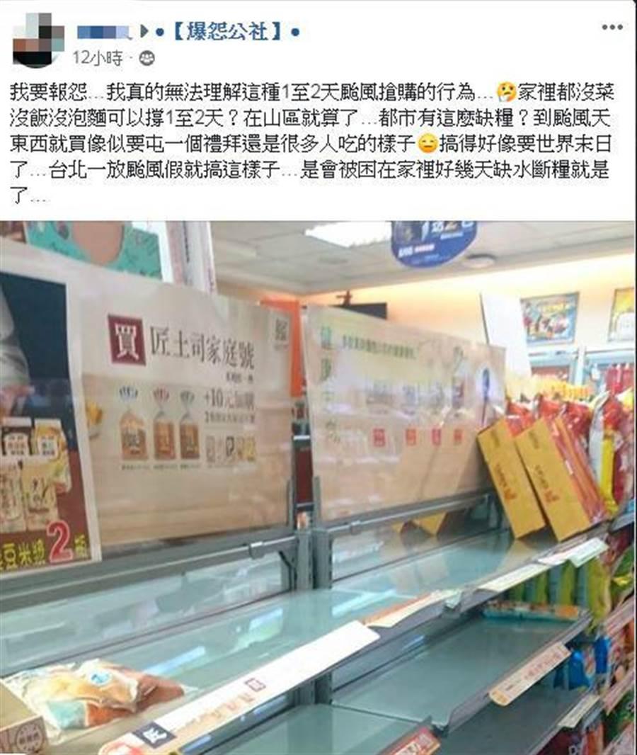 超商貨遭掃光。網友在爆廢公社發文說,颱風天像世界末日。(翻攝爆怨公社)