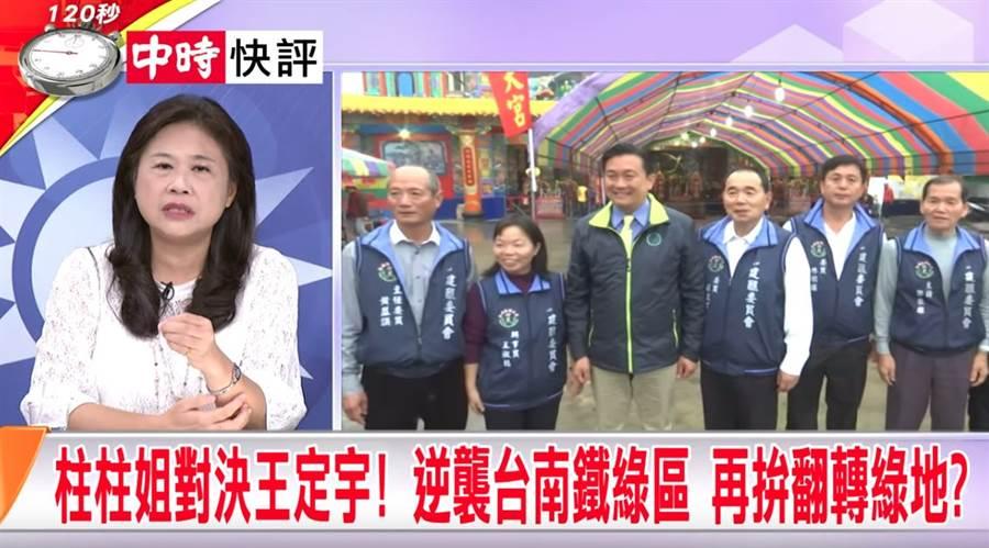 《大政治大爆卦》快評 柱柱姐對決王定宇! 逆襲台南鐵綠區 再拚翻轉綠地?