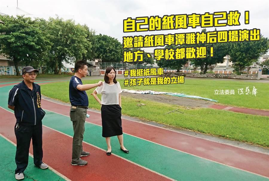 洪慈庸po臉書表示,紙風車的兒童公益演出,校長歡迎、在地里長也支持。 (陳淑娥翻攝)