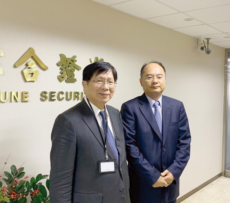 福邦證券董事長林火燈(左)、福邦證券總經理林瑛明。圖/李娟萍