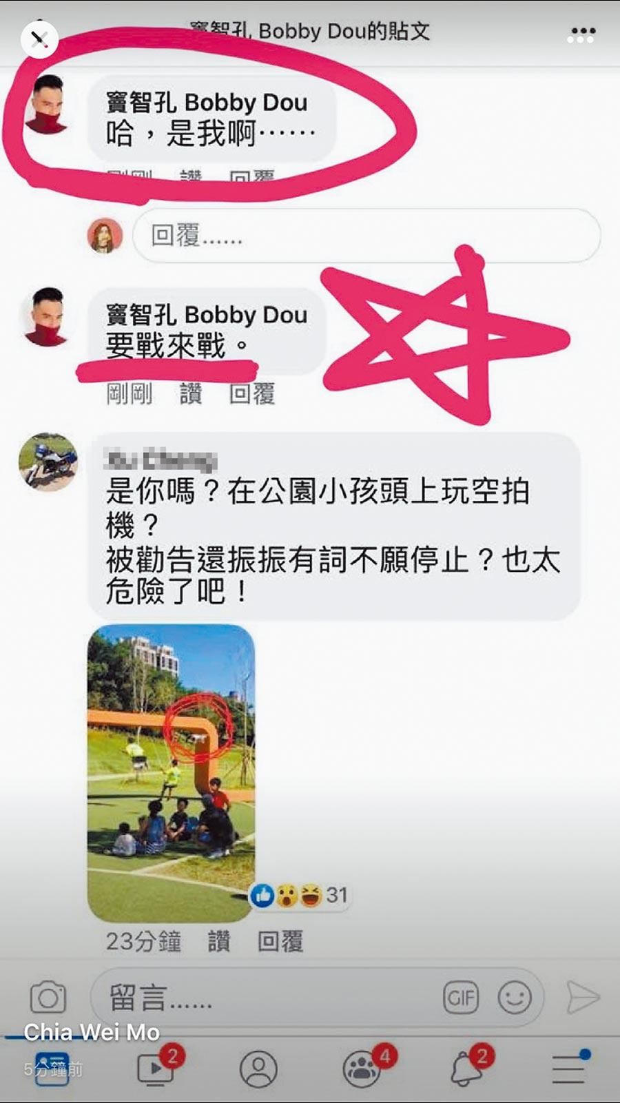 竇智孔回網友「要戰來戰」字眼遭撻伐,他昨在直播中道歉。(翻攝自網路)