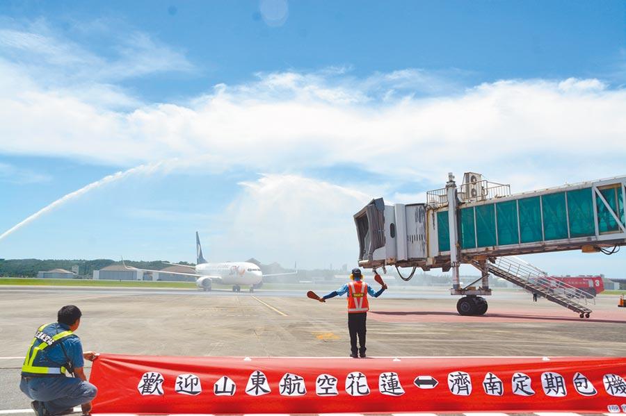 山東航空8日突然公告,24日起飛花蓮航班取消。圖為7月包機首航抵台時進行灑水歡迎儀式。(中央社)