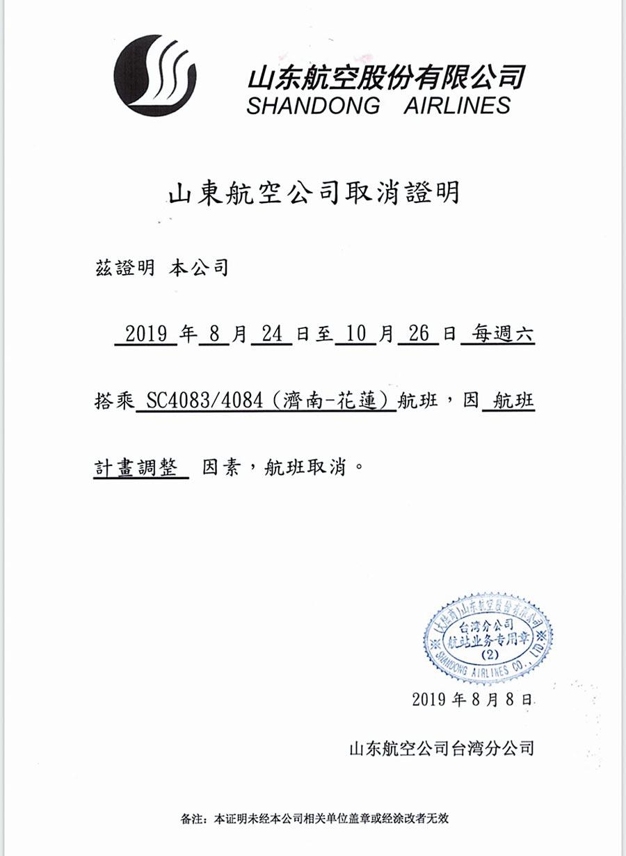 山東航空發出證明,濟南花蓮直航班機因「航班計畫調整」取消。(本報系記者王志偉翻攝)