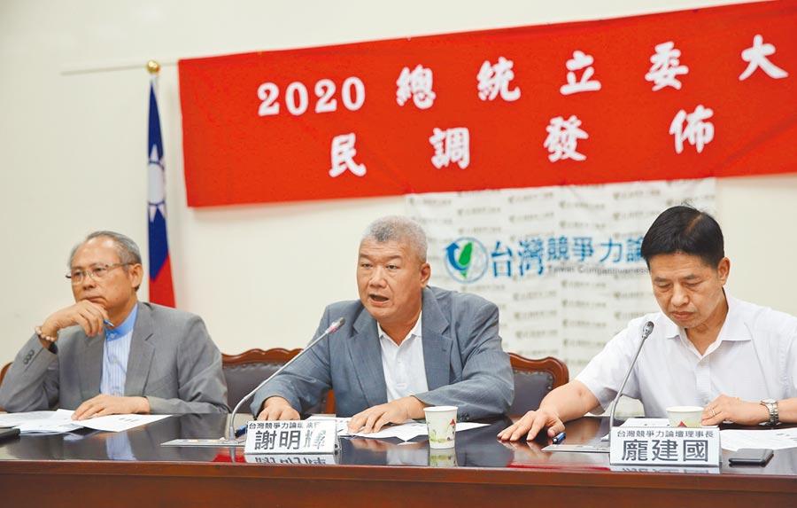 台灣競爭力論壇8日公布最新總統大選民調,執行長謝明輝(中)表示在「三腳督」情況下,韓以32.1%支持率勝出。(本報系記者王英豪攝)