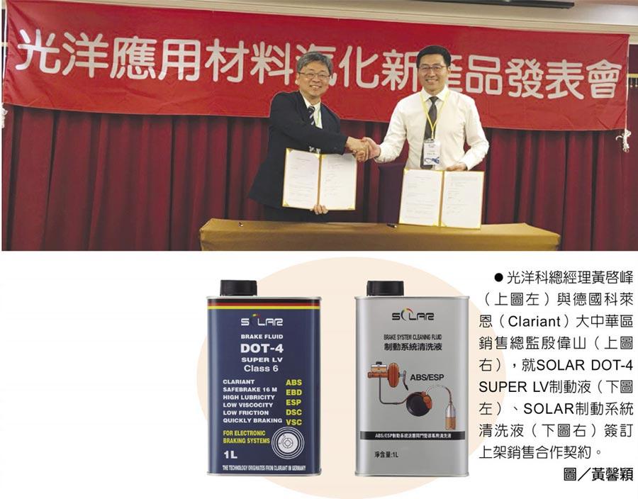 光洋科總經理黃啟峰(上圖左)與德國科萊恩(Clariant)大中華區銷售總監殷偉山(上圖右),就SOLAR DOT-4 SUPER LV制動液(下圖左)、SOLAR制動系統清洗液(下圖右)簽訂上架銷售合作契約。圖/黃馨穎
