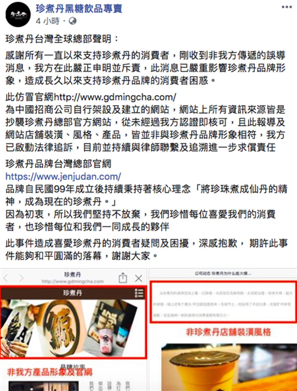 珍煮丹在官方臉書發聲明,指出品牌被大陸仿冒抄襲,總部未發表過任何政治立場言論。(翻攝珍煮丹臉書)