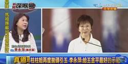 柱柱姊霸氣出征 她嗆:王金平你敢嗎?