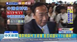 9/17郭柯王攤牌日 劉宥彤證實了?
