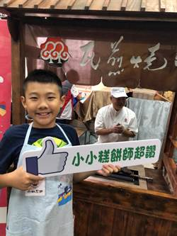親子同樂認識食安  中市「小小糕餅師」獲好評