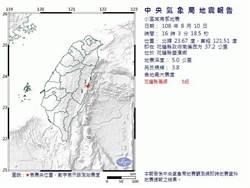 花蓮豐濱地震 規模3.8 最大震度5級