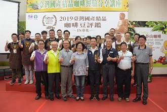 台灣國產精品咖啡豆評鑑首度在彰化 來自阿里山摘了最多獎