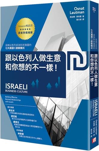無往不利-了解以色列創業精神 暢行國際商場