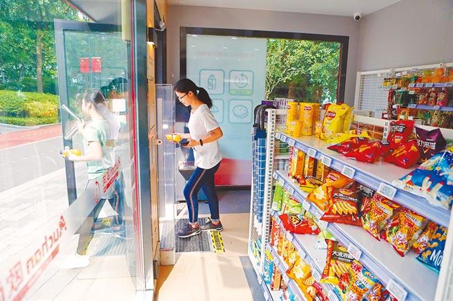 2018年6月4日,市民在上海濱江首家「歐尚一分鐘」無人超市選購商品。這家超市強調更便捷、更高效的新零售服務。(中新社)
