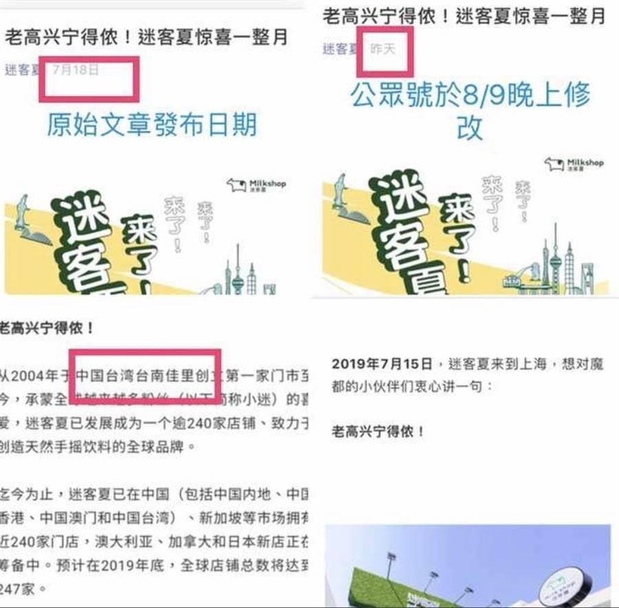 迷客夏被網友起底,曾在微信發文上表示來自「中國台灣台南」。(翻攝微信)