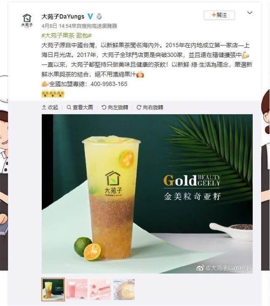 大苑子於4月就在官方微博指出,來自中國台灣,如今被網友起底抵制。(翻攝微博)