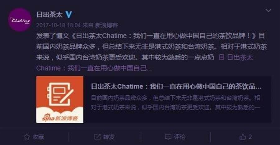 日出茶太表示自己是來自中國的茶飲品牌。(翻攝微博)