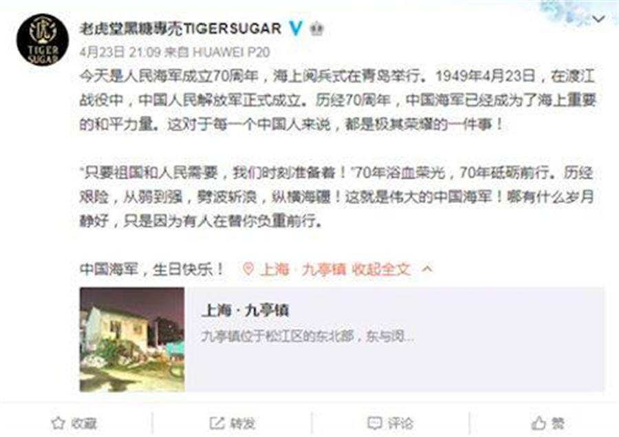 「老虎堂」官方微博。
