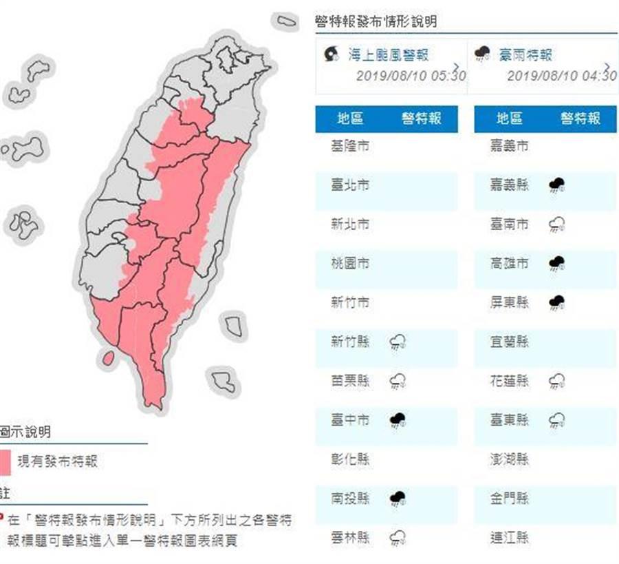 中央氣象局發佈11縣市豪大雨特報。(翻攝氣象局)