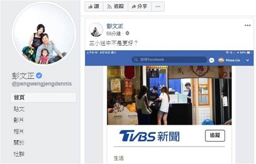 彭文正臉書。(圖/本報資料照,黃世麒攝)