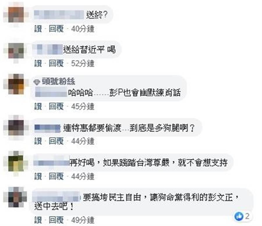 網友在彭文正臉書留言。(圖/截自 彭文正臉書)