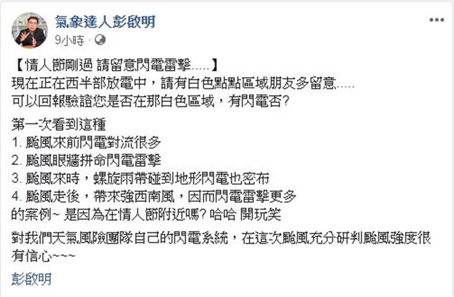 彭啟明在臉書PO圖及發文。(翻攝彭啟明臉書)