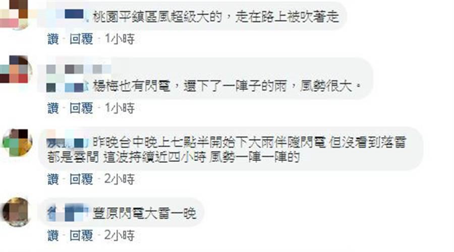 網友在彭啟明臉書留言。(翻攝彭啟明臉書)
