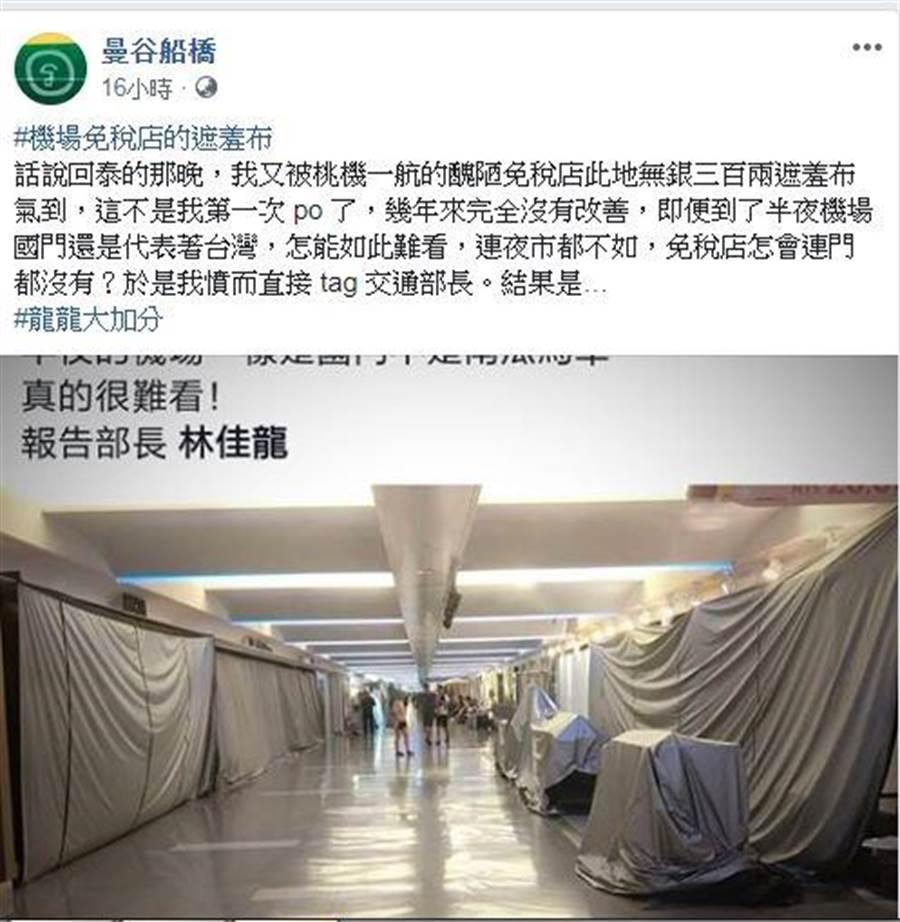 旅遊作家橋船彰在臉書發文。(翻攝橋船彰粉絲專頁)