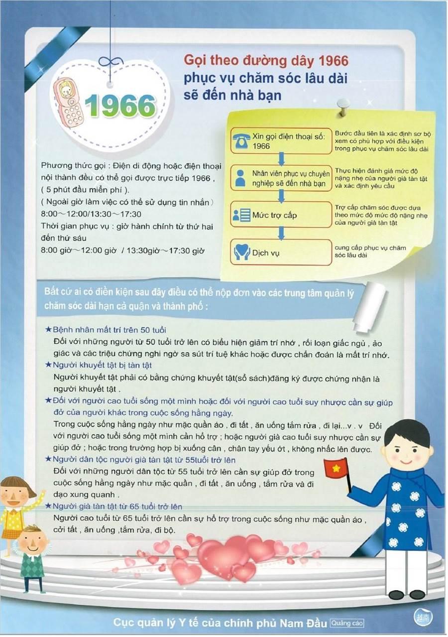 ▲南投縣府首創印製的越南文長照宣導單。(楊樹煌翻攝)