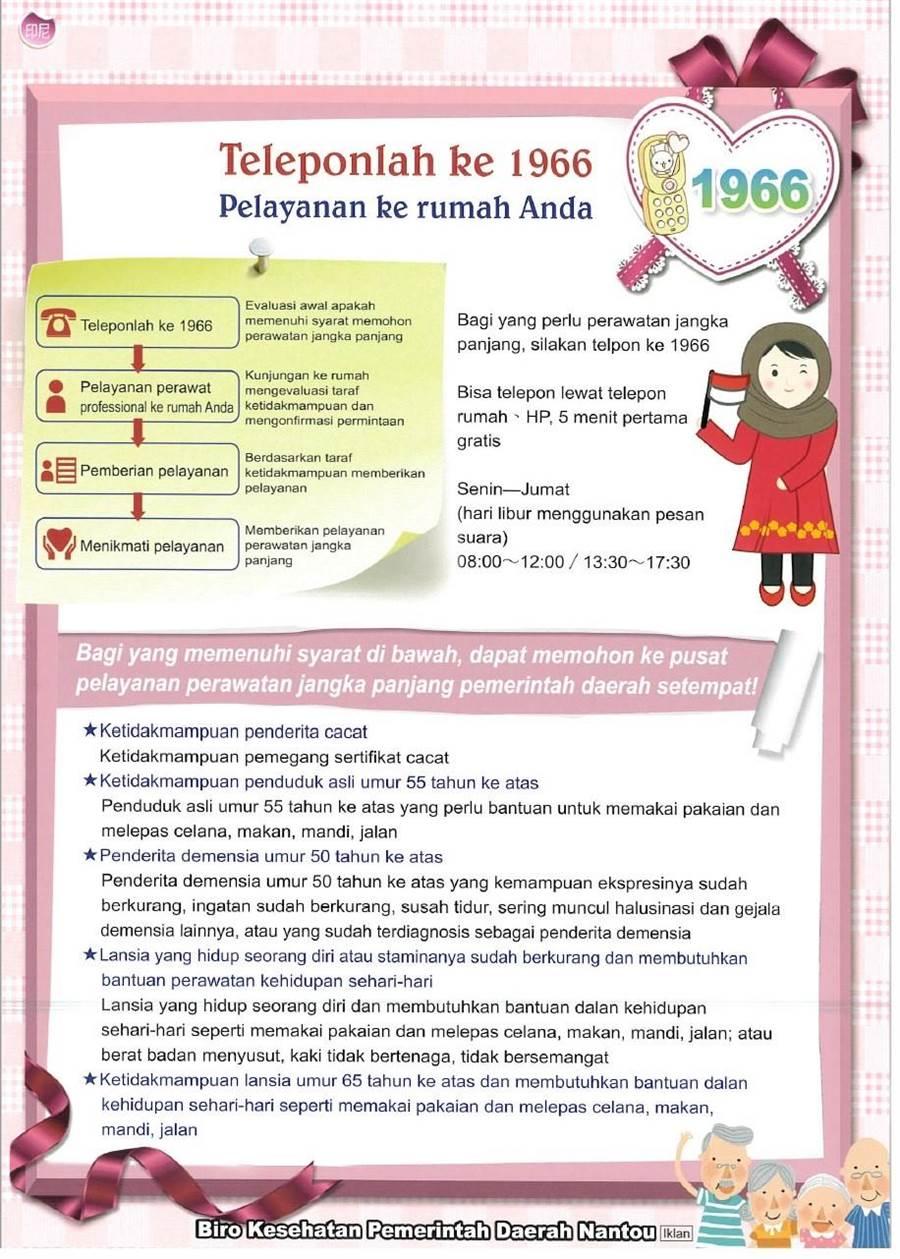 ▲南投縣府印製的印尼文長照宣導單。(楊樹煌翻攝)