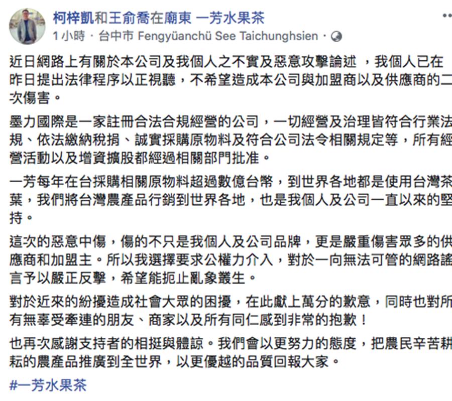 一芳水果茶老闆柯梓凱今終於發聲,表示茶葉採購產地皆來自台灣。(翻攝柯梓凱臉書)