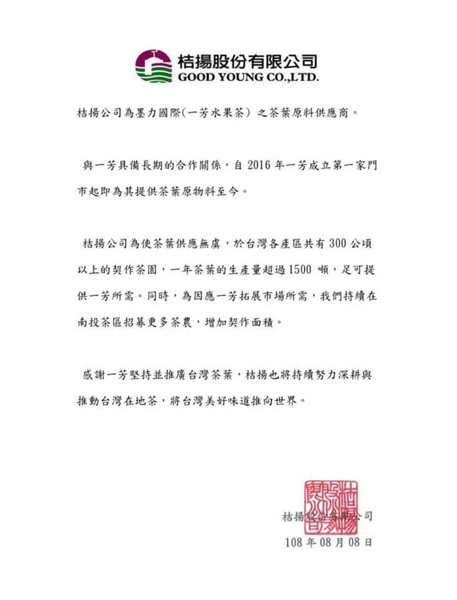 柯梓凱拿出台灣廠商茶葉採購證明。(翻攝柯梓凱臉書)