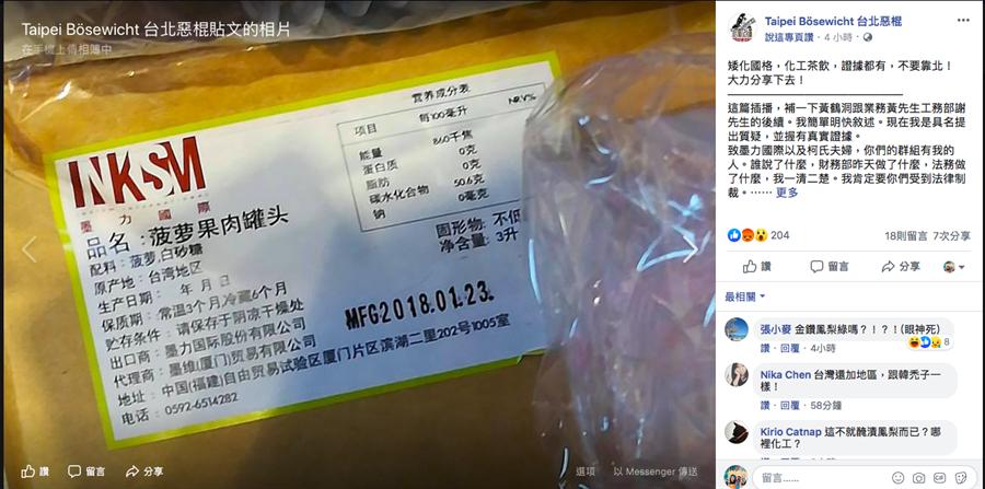 「台北惡棍」粉絲團爆料,一芳水果茶使用化工調和品。(翻攝台北惡棍臉書)