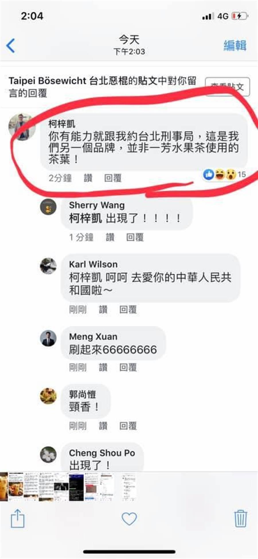 柯梓凱在「台北惡棍」粉絲團回嗆指控,「有能力就跟我約台北刑事局!」(翻攝柯梓凱臉書)
