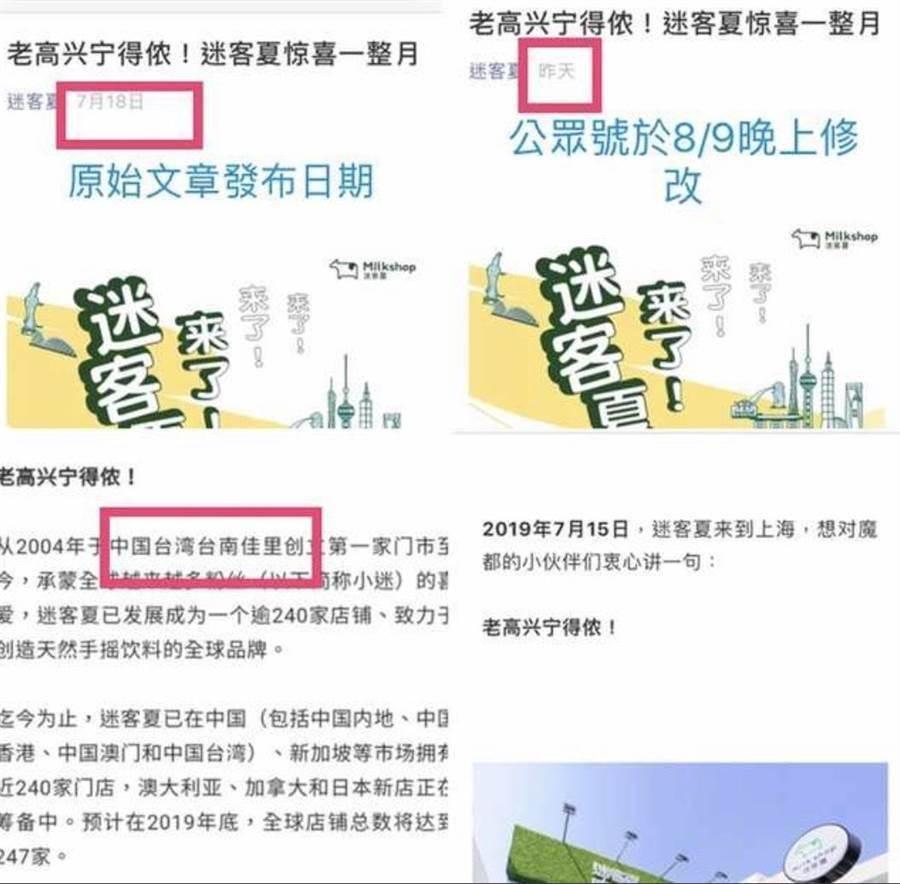 文青形象的手搖飲「迷客夏」,被起底早上7月就在微信公眾號上發布來自「中國台灣台南」,引發台灣消費者不諒解。(翻攝官方微信)