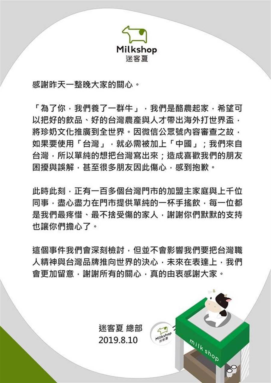 迷客夏發聲明喊冤,指在微信公眾號上發文,必須在台灣前面加上「中國」兩字。(迷客夏提供)