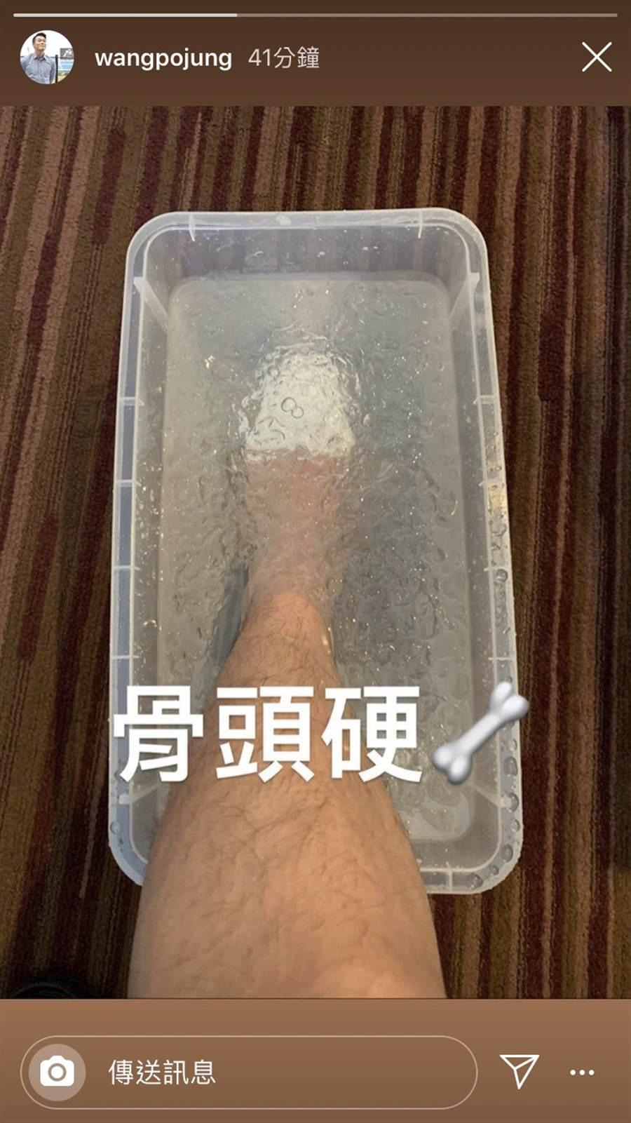 王柏融在個人IG上報平安,貼出自己正在冰敷的照片,寫下「骨頭硬」。(截自王柏融IG @wangpojung)