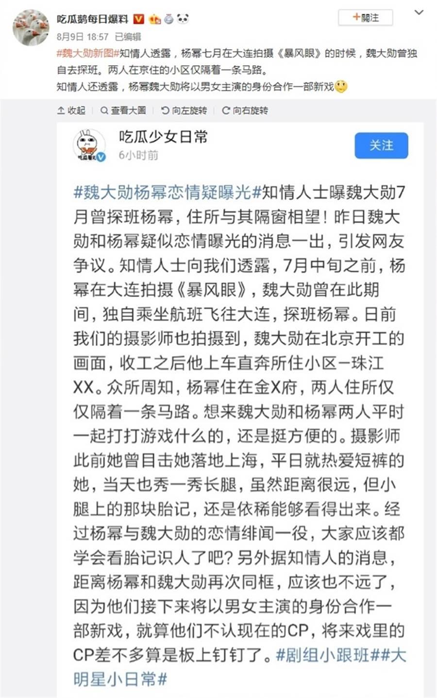 網傳上月男方到大連探班楊冪。(圖/翻攝自吃瓜鵝每日爆料微博)