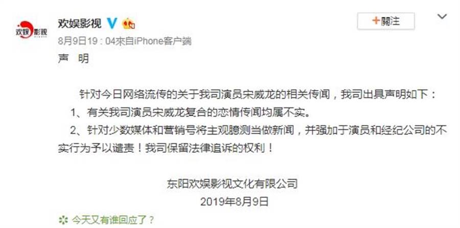 宋威龍公司發聲明否認復合。(圖/翻攝自微博)