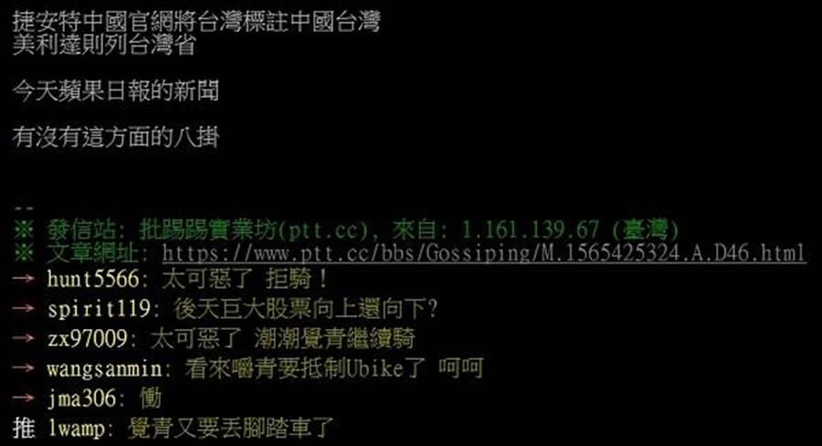 有網友在PTT問卦,提到捷安特大陸官網將台灣標註中國台灣的八卦。(圖擷自PTT)
