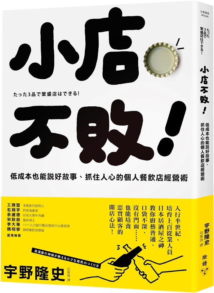 書名:小店不敗作者:宇野隆史出版:臉譜上市日期:2019/7/30