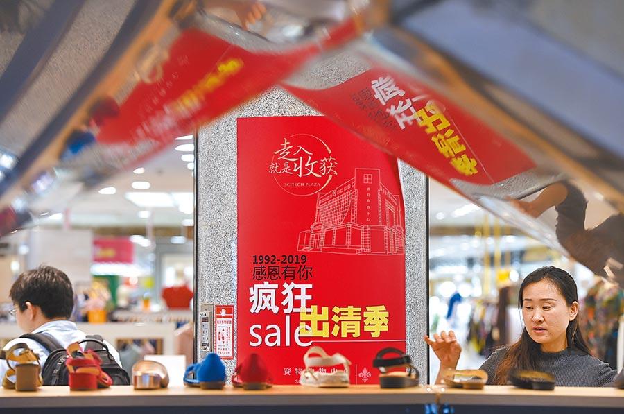 5月7日,顧客在北京賽特購物中心內選購打折商品。(中新社)