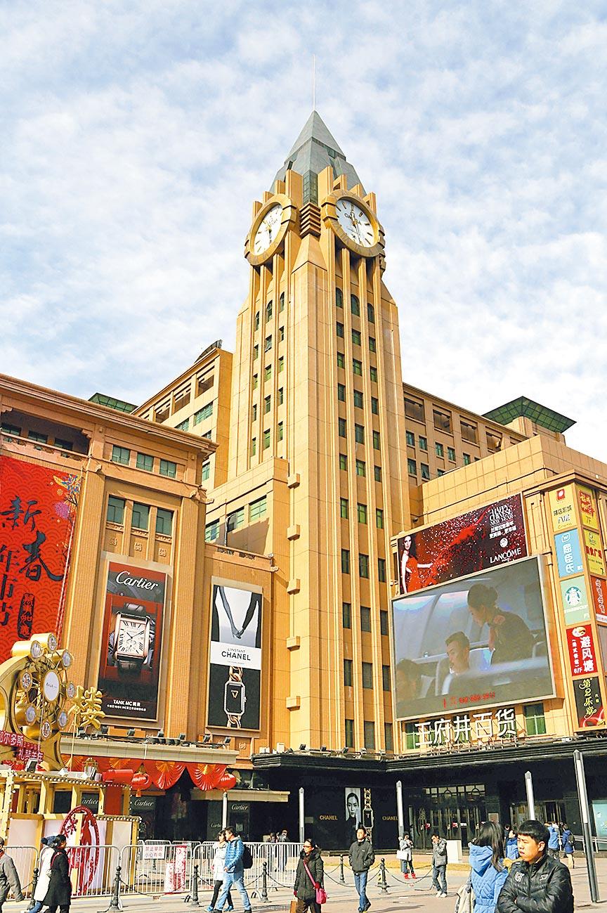 王府井百貨大樓。(中新社資料照片)