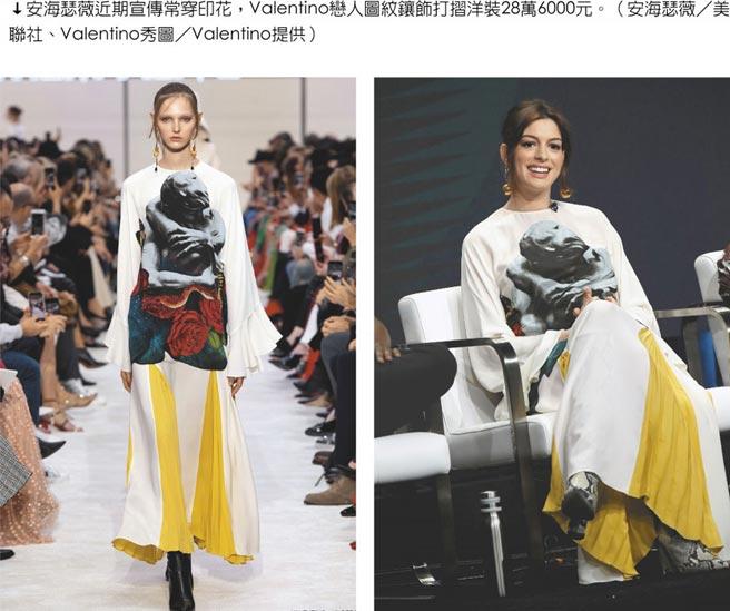 安海瑟薇近期宣傳常穿印花,Valentino戀人圖紋鑲飾打摺洋裝28萬6000元。(安海瑟薇/美聯社、Valentino秀圖/Valentino提供)