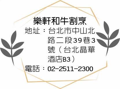 樂軒和牛割烹地址︰台北市中山北路二段39巷3號(台北晶華酒店B3)電話:02-2511-2300