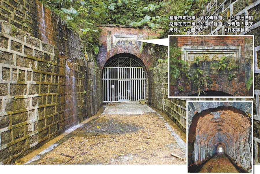 基隆市定古蹟「劉銘傳隧道」,台灣巡撫劉銘傳在完工後,於南口隧道上方親題「曠宇天開」。(許家寧翻攝)