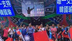 韓國瑜:人民用最後的武器  改變台灣的命運